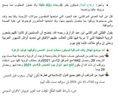 aid-al-fitr-2021